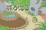 《旅行青蛙》设计初衷不是养呱儿子 而是思念丈夫