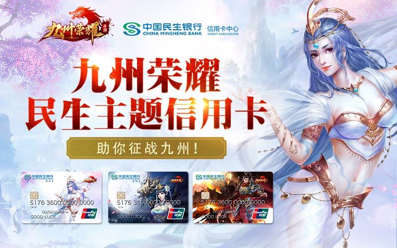 new_图1 民生银行九州荣耀主题信用卡.jpg
