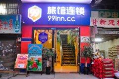 99旅馆连锁广州会展中心赤岗地铁站店