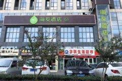 海友酒店(南京新港开发区店)